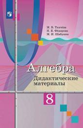 Алгебра 8кл.Дидактические материалы
