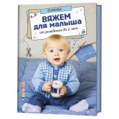 Вяжем для малыша от рождения до 2 лет