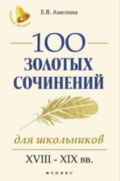 100 золотых сочинений для школьников XVIII-XIX вв.