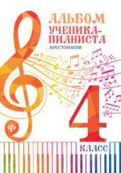 Альбом ученика-пианиста:4кл.уч.-мет.пос.