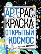Открытый космос/Арт-раскраска