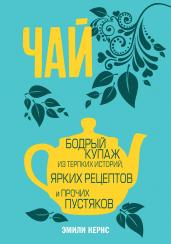 Чай.Бодрый купаж из терпких историй,ярких рецептов