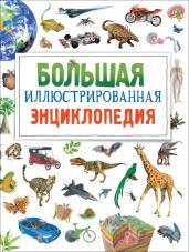 Большая иллюстрированная энциклопедия(нов.)