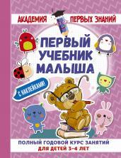 Первый учебник малыша с накл.Полн.год.курс 3-4г.