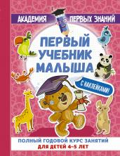 Первый учебник малыша с накл.Полн.год.курс 4-5л.