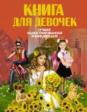Книга для девочек/Луч.илл.энц.