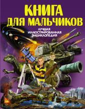 Книга для мальчиков/Луч.илл.энц.
