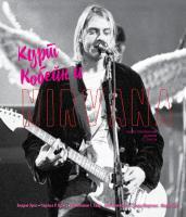 Курт Кобейн и Nirvana.Илл.история группы
