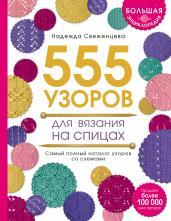 Большая энциклопедия узоров.555 узоров для вязания