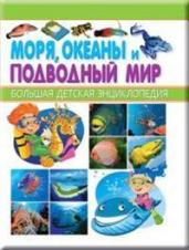 Моря,океаны и подводный мир.Бол.дет.энц.