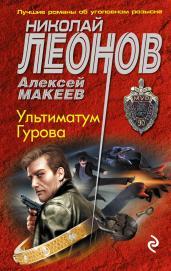 Ультиматум Гурова/м