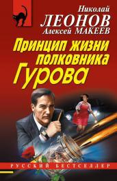 Принцип жизни полковника Гурова/м