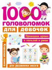 1000 головоломок для девочек