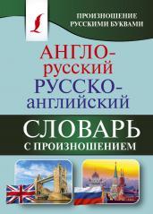 АР-РА словарь с произношением/КБС