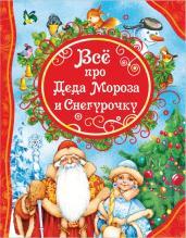 Все про Деда Мороза и Снегурочку(ВЛС)