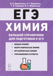 Химия.Большой справочник для подготовки к ЕГЭ