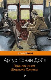 Приключения Шерлока Холмса/м