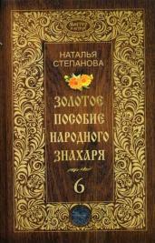 Золотое пособие народного знахаря.Кн.6