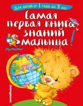 Самая первая книга знаний малыша:д/дет.от 1г.до 3