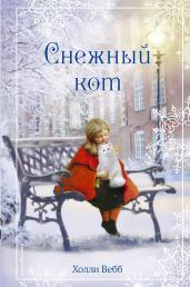 Рождественские истории.Снежный кот