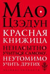 Красная книжица(обл)
