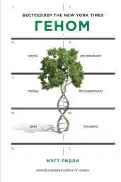 Геном:автобиография вида в 23 главах