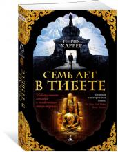 Семь лет в Тибете/The Big Book