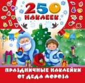 Праздничные наклейки от Деда Мороза.250 наклеек