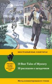 10 рассказов о загадочном=10 Best Tales of Myste