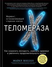 Теломераза.Как сохранить молодость,укрепить здор