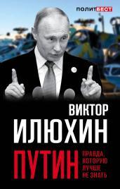 Путин.Правда,которую лучше не знать