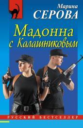 Мадонна с Калашниковым/м