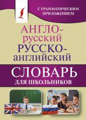 АР-РА словарь д/шк.с грамм.приложением/КБС