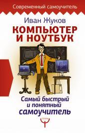 Компьютер и ноутбук.Самый быстрый и понятный само