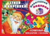 Новогодний подарок/Волш.чемоданчик