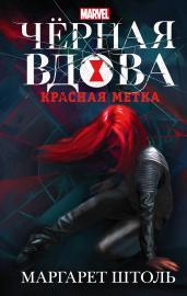 Черная Вдова:Красная метка/MARVEL