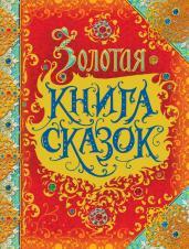 Золотая книга сказок(премиум)