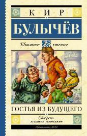 Гостья из будущего/Школьное чтение