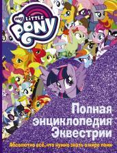 Мой маленький пони.Полная энциклопедия Эквестрии.