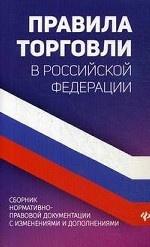 Правила торговли в РФ:сборник норматив.-прав.док.д
