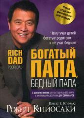 Богатый папа,бедный папа/м(нов)