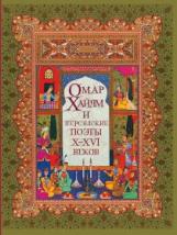 Омар Хайям и персидские поэты Х-ХVI веков.