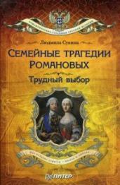 Семейные трагедии Романовых:Трудный выбор(покет)