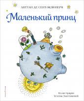 Маленький принц (рис.Х.Зматликовой)
