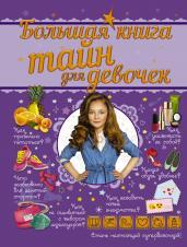 Большая книга тайн д/девочек