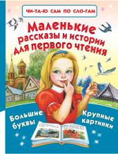 Маленькие рассказы и истории д/перв.чтения/ЧПС