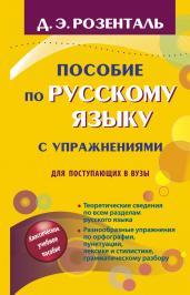 Пособие по русскому языку с упр.д/пост.в ВУЗы