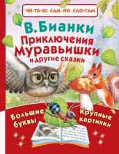 Приключения Муравьишки и др.сказки/ЧПС
