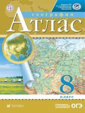Атлас по географии 8кл.РГО.ФГОС