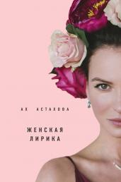 Ах Астахова.Мужская и женская лирика
